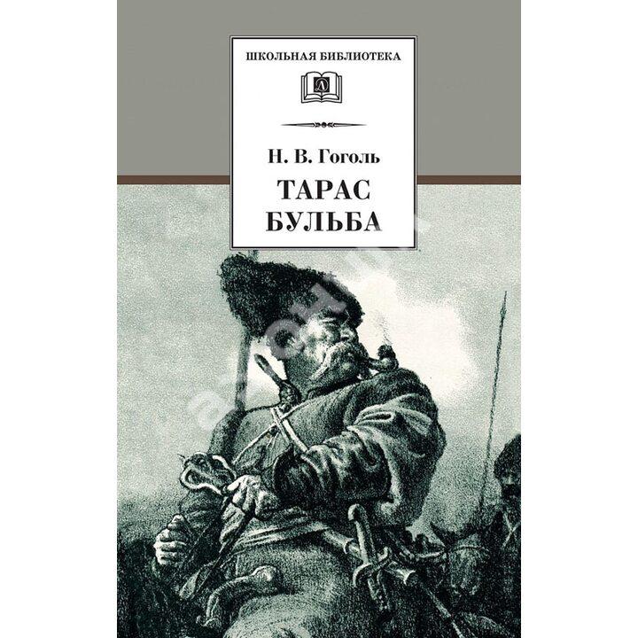 Тарас Бульба - Николай Гоголь (978-5-08-005279-8)