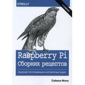 Raspberry Pi . Збірник рецептів . Рішення програмних і апаратних завдань