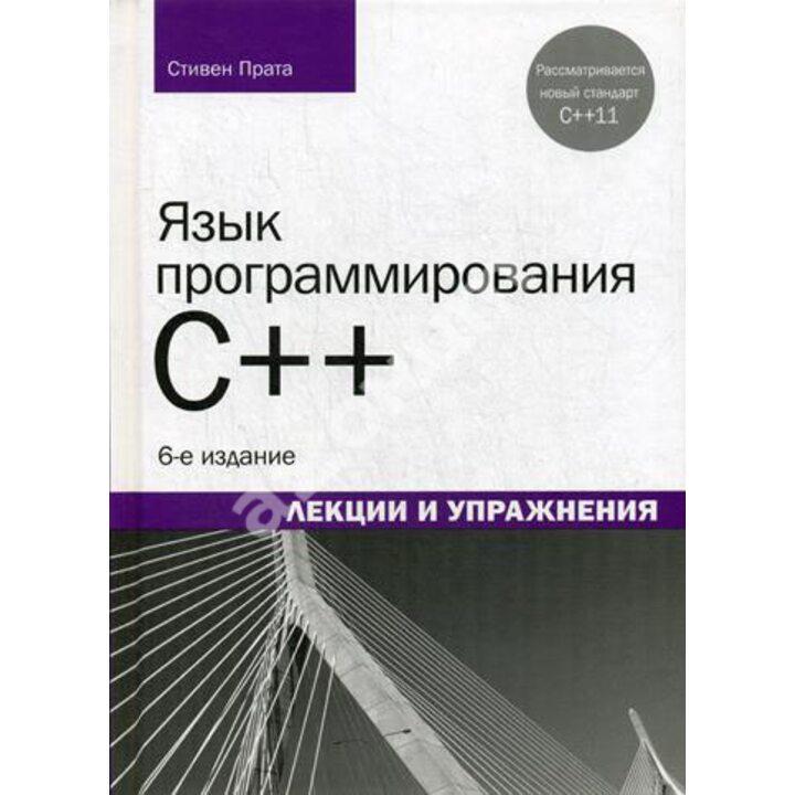 Язык программирования C++. Лекции и упражнения - Стивен Прата (978-5-907114-00-5)