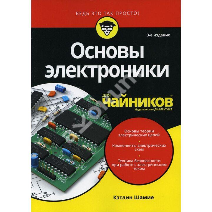 Основы электроники для чайников - Кэтлин Шамие (978-5-6040043-4-0)