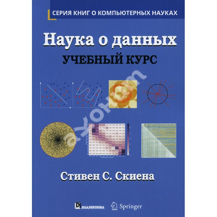 Наука о данных. Учебный курс - Стивен Скиена (978-5-907144-74-3)