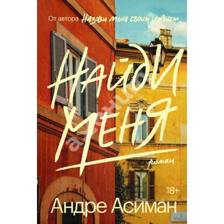 Найди меня - Андре Асиман (978-5-6042628-9-4)