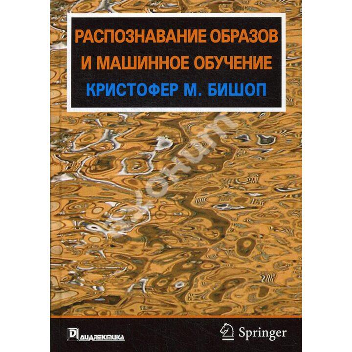 Распознавание образов и машинное обучение - Кристофер Бишоп (978-5-907144-55-2)