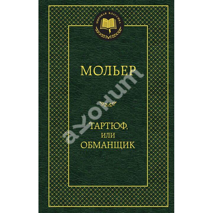 Тартюф, или Обманщик - Мольер (978-5-389-06616-8)