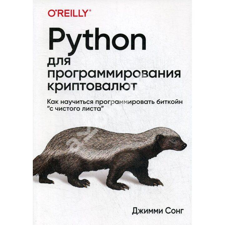 Python для программирования криптовалют - Джимми Сонг (978-5-907144-82-8)