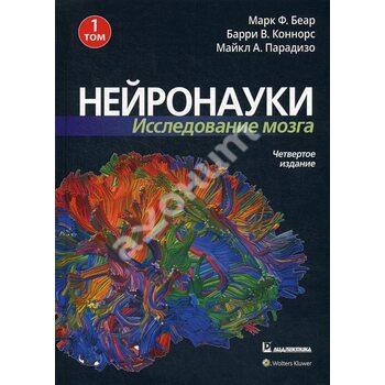 Нейронауки . Дослідження мозку . У 3 - х томах . Том 1