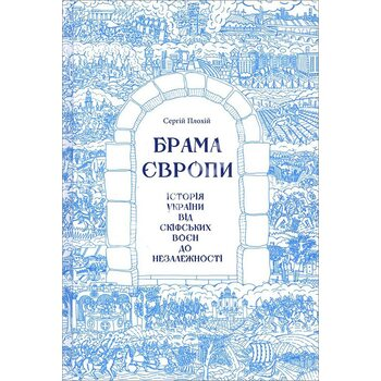 Брама Європи . Історія України від скіфських воєн до незалежності