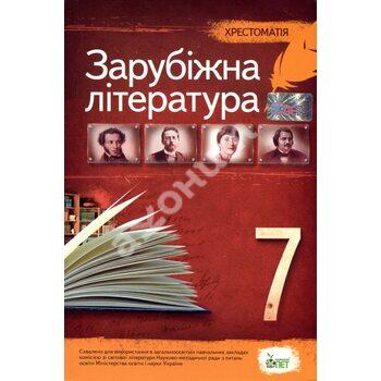 Зарубіжна література 7 клас. Хрестоматія