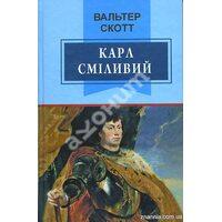 Карл Сміливий, або Анна Геєрштейн, діва імли: Роман