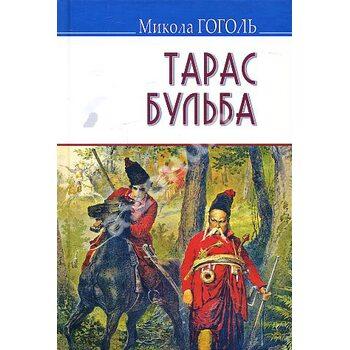Тарас Бульба: Повість
