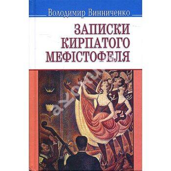 Записки Кирпатого Мефiстофеля: Роман