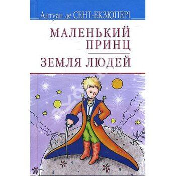 Маленький принц; Земля людей