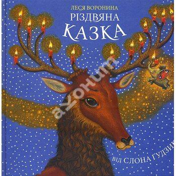 Різдвяна казка від слона Ґудзика