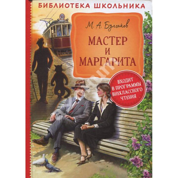 Мастер и Маргарита - Михаил Булгаков (978-5-353-09490-6)