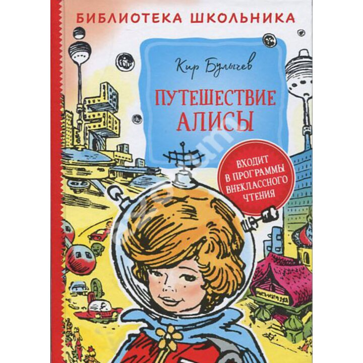 Путешествие Алисы - Кир Булычев (978-5-353-09581-1)