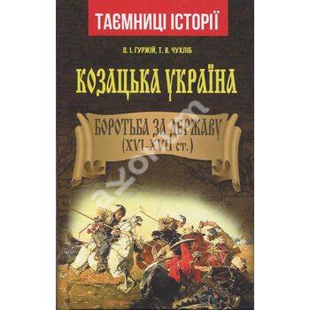 Козацька Україна. Боротьба за державу. XVI-XVII ст.