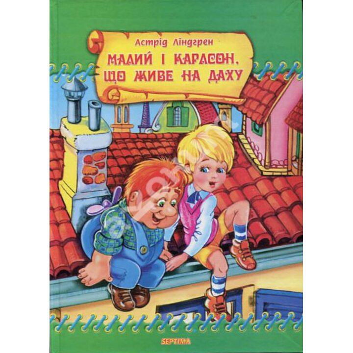 Малий і Карлсон, що живе на даху - Астрід Ліндгрен (978-966-459-072-0)