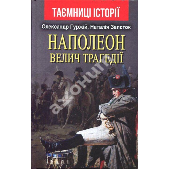 Наполеон. Велич трагедії - Наталія Залєток, Олександр Гуржій (978-966-498-743-8)