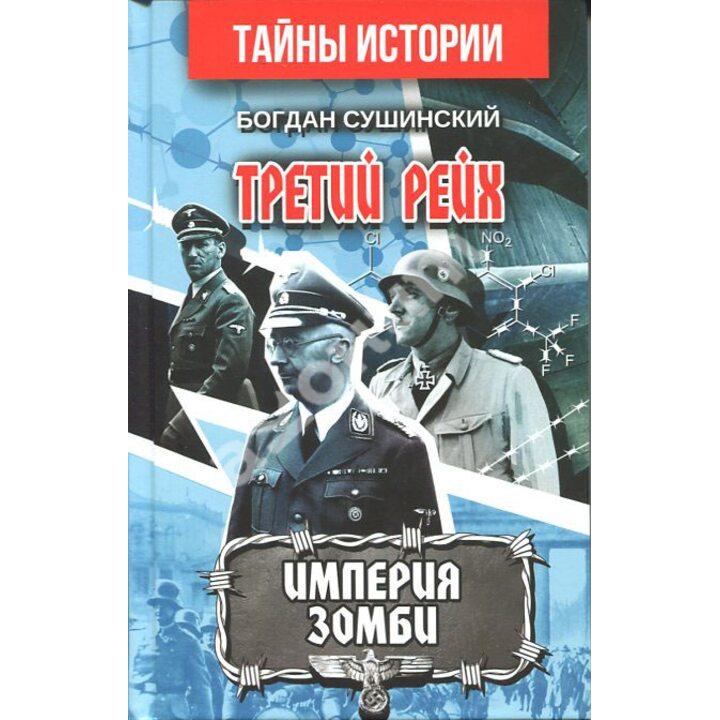 Третий рейх. Империя зомби - Богдан Сушинский (978-966-498-732-2)