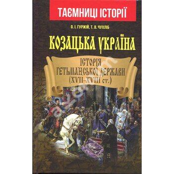 Козацька Україна. Історія Гетьманської держави