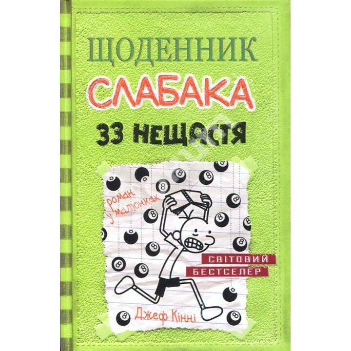 Щоденник слабака. 33 нещастя. Книга 8 - Джефф Кінні (978-966-948-170-2)