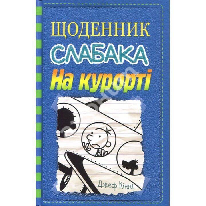 Щоденник слабка. На курорті. Кн.12 - Джефф Кінні (978-966-948-545-8)