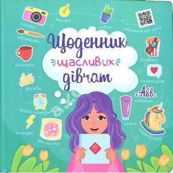 Щоденник щасливих дівчат