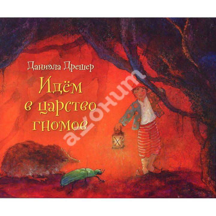 Идем в царство гномов - Даниэла Дрешер (978-5-98124-779-8)