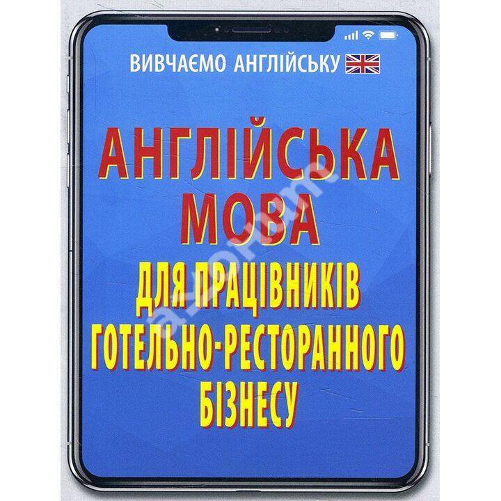 Англійська мова для працівників готельно-ресторанного бізнесу - Оксана Кулешова (978-966-498-682-0)