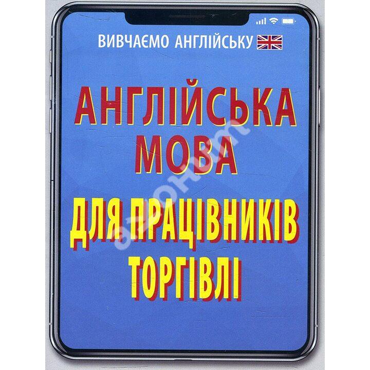 Англійська мова для працівників торгівлі - Оксана Кулешова (978-966-498-689-9)