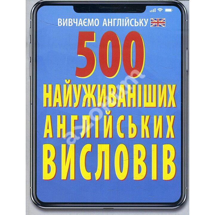 500 найуживаніших англійських слів і висловів - Ярослава Гнезділова (978-966-498-726-1)