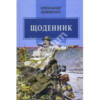 Щоденник (1941—1956) Олександр Довженко