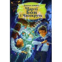 Чарлі Бон і Часокруть: Роман