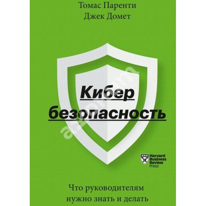 Кибербезопасность. Что руководителям нужно знать и делать - Джек Домет, Томас Паренти (978-5-00169-461-8)