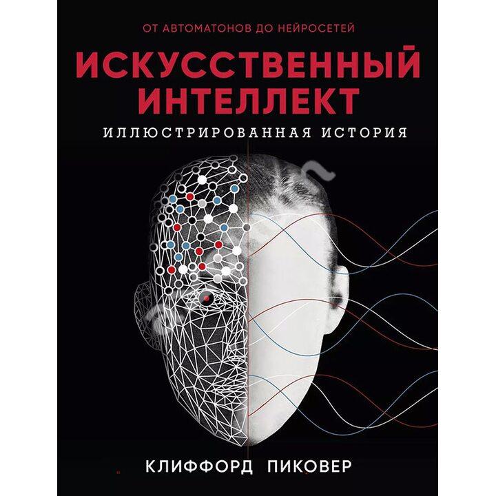 Искусственный интеллект - Клиффорд Пиковер (978-5-00131-162-1)