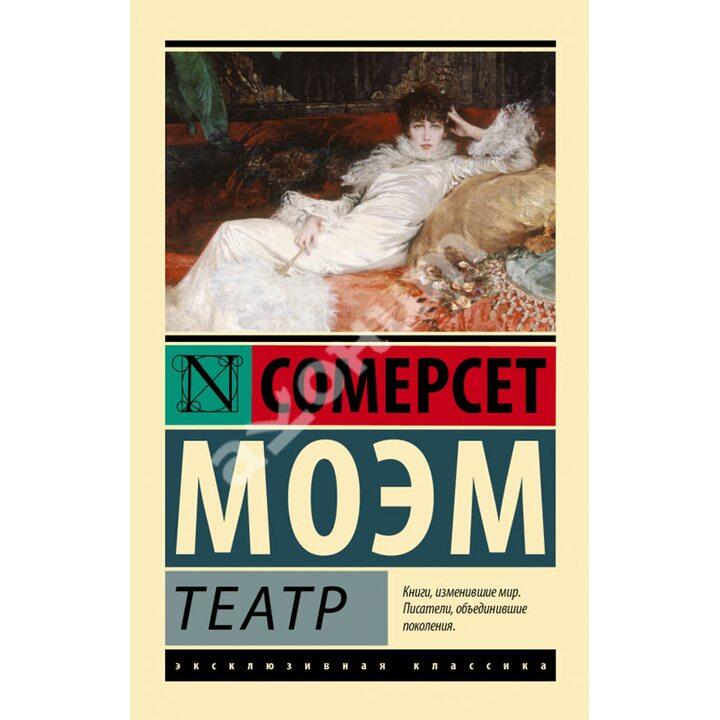 Театр - Сомерсет Моэм (978-5-17-081428-2)