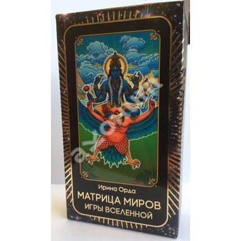 Карти - образи « Матриця Міров . Ігри Всесвіту »