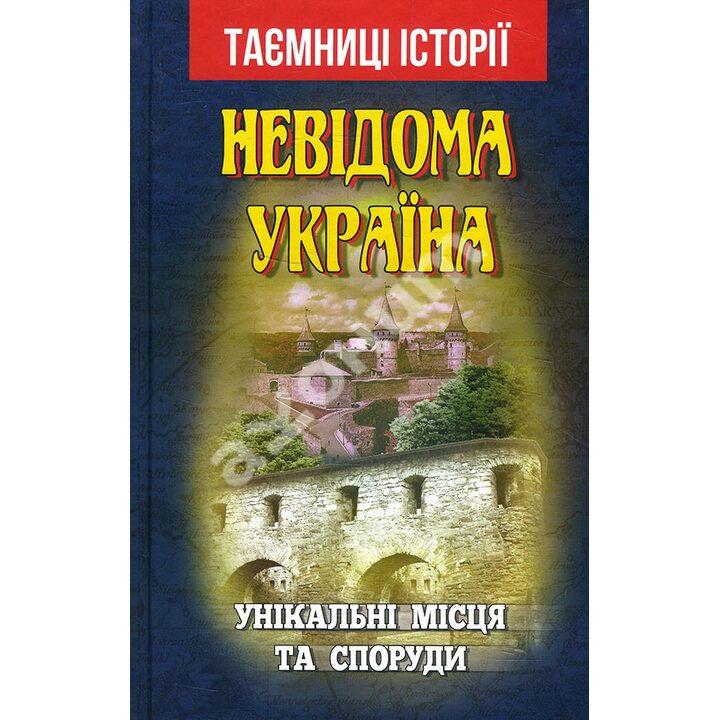 Невідома Україна. Унікальні місця та споруди - Святослав Вербич (978-966-498-723-0)