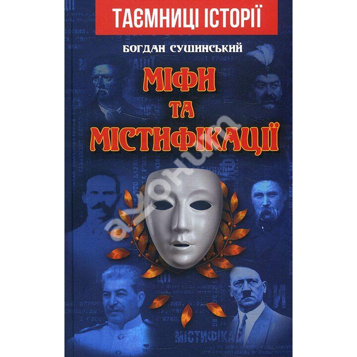 Міфи та містифікації - Богдан Сушинський (978-966-498-733-9)