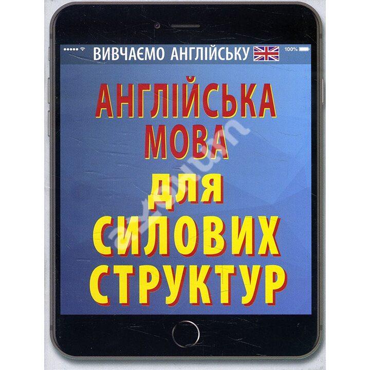 Англійська мова для силових структур - Олександра Дорідченко (978-966-498-623-3)