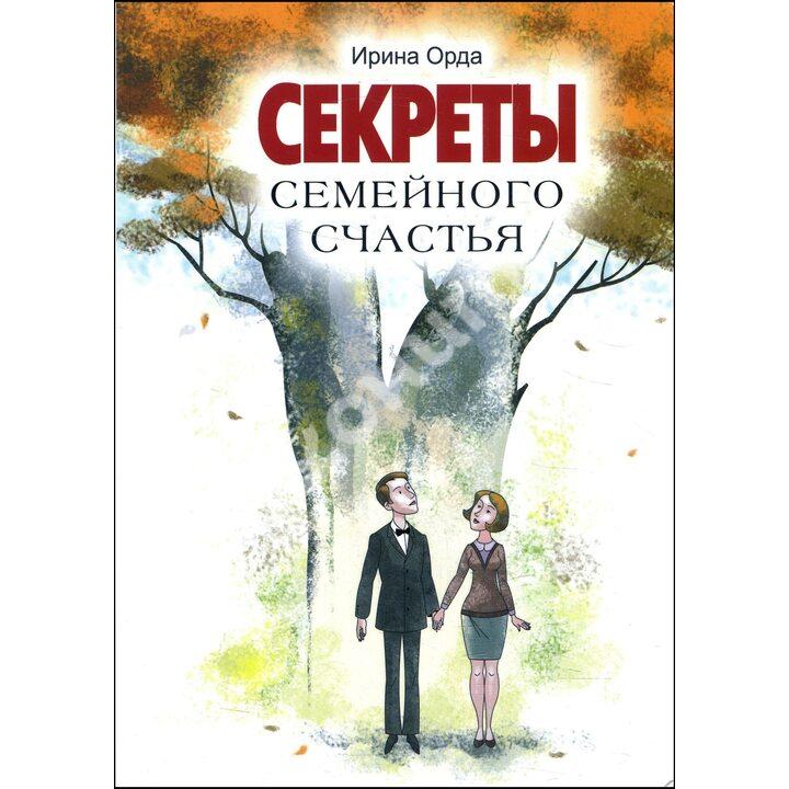 Секреты Семейного Счастья - Ирина Орда (978-5-87184-550-9)