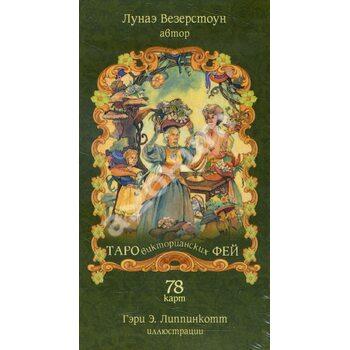 Таро вікторіанських фей ( колода з 78 карт )