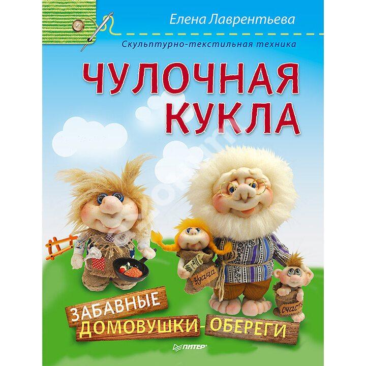 Чулочная кукла. Забавные домовушки-обереги - Елена Лаврентьева (978-5-496-02137-1)