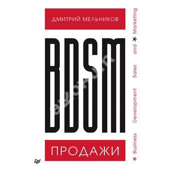 BDSM * -продажу . * Business Development Sales & Marketing