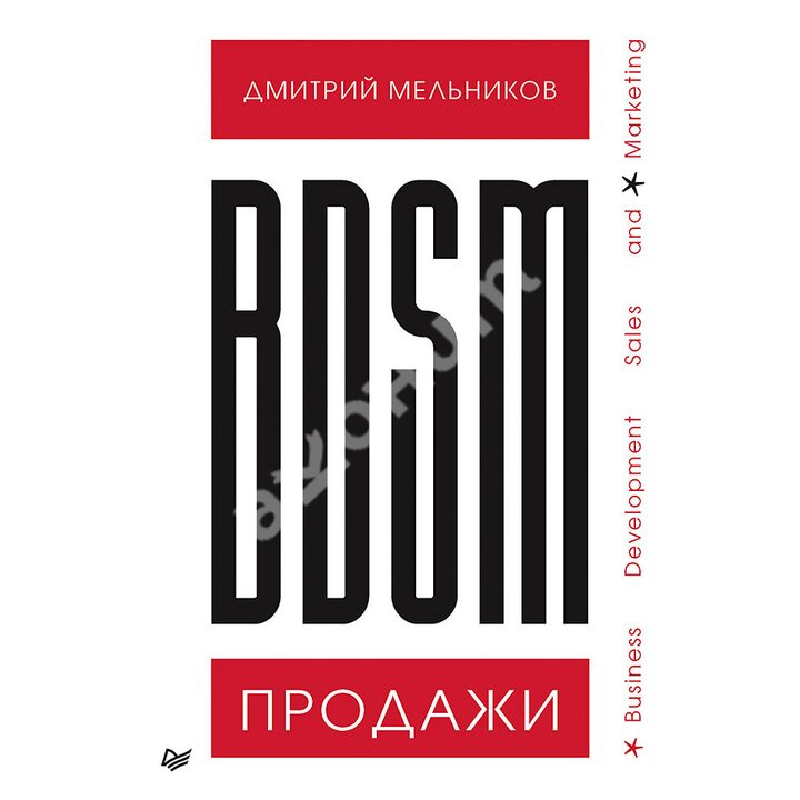BDSM*-продажи. *Business Development Sales & Marketing - Дмитрий Мельников (978-5-4461-1855-7)