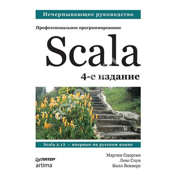 Scala . Професійне програмування . 4 - е изд .