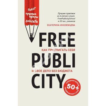 FreePublicity . Як просувати себе і свою справу без бюджету