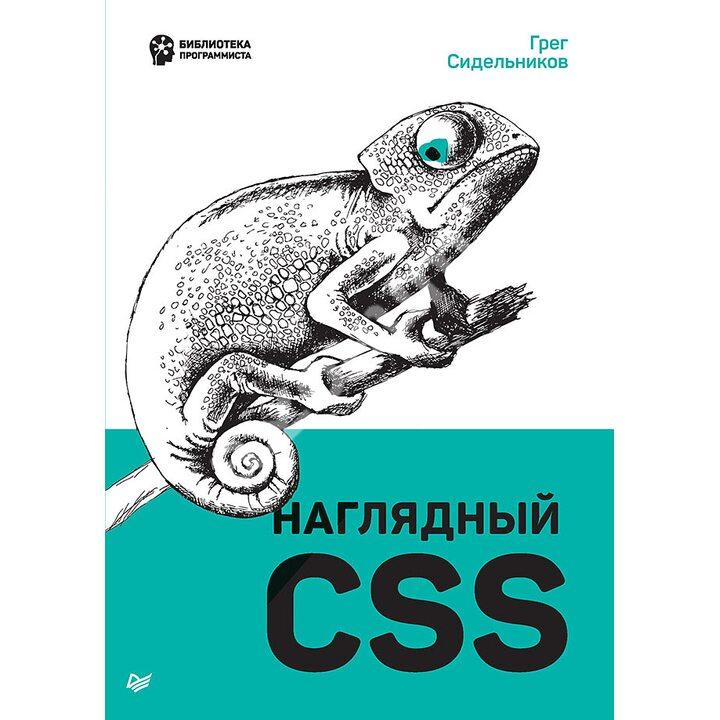 Наглядный CSS - Грег Сидельников (978-5-4461-1618-8)