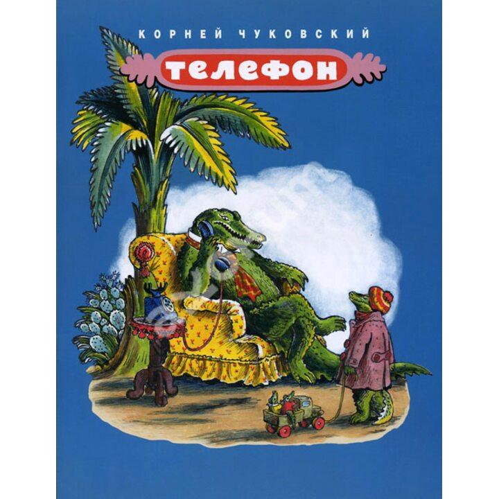 Телефон - Корней Чуковский (978-5-00041-091-2)