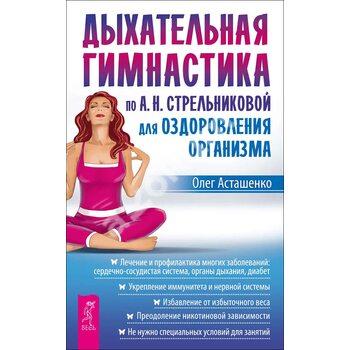 Дихальна гімнастика по А. Н. Стрельникової для оздоровлення організму